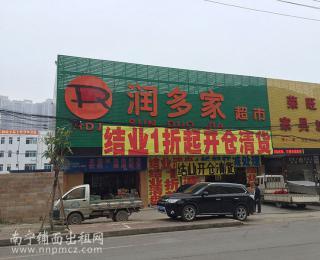 兴宁区降桥路鑫利华家园对面临街240-480平超市出租或转让