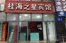 市中心朝阳济南路口火车站、百货大楼旁1500平宾馆出售