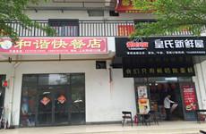 (已成交)江南沙井中学附近尚贤湾小学校门口50平临街餐饮
