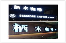 (已成交)青秀区仙葫通泰路280平及上林县680平栖木咖啡厅