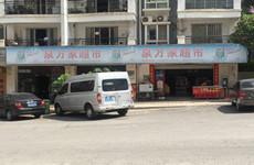 (已成交)望州南路岭南名居25-300平超市、棋牌室、茶艺室