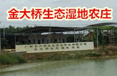 (已成交)高铁南宁西站旁50亩经营中的农家乐寻融资