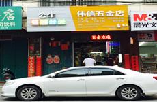(已成交)大沙田百灵路30平一楼临街日用五金店整体低价转