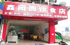 (已成交)江南区五一路新屋菜市旁45平一楼临街餐饮店