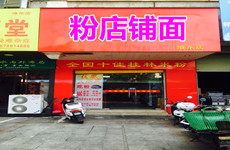 """(已成交)埌东繁华商圈滨湖祥宾路口80平""""桂林米粉店"""""""