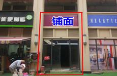 (已成交)江南区壮锦大道森林假日住宅小区43平临街一楼铺