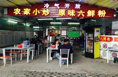 (已成交)民主新民路口30一40一300平餐饮、奶茶铺面