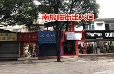 (已成交)火车站附近、友爱南棉路口旁30-1310平宾馆公寓