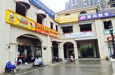 五象第三实验小学旁江湾-山语城65-130平米一楼临街铺面招租
