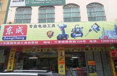 (已成交)南宁市横县六景镇教育路159号一楼临街五金店整