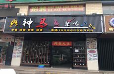 (已成交)兴宁民主长堽路口、金牛桥市场门口旁168平铺面