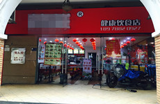 (已成交)白沙大道龙光·普罗旺斯紫罗兰庄园95平餐饮旺铺