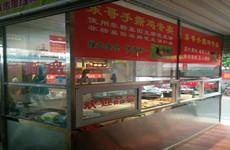 (已成交)青秀区柳沙半岛一带菜市场临街10平米某熟食铺面