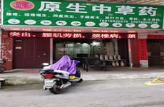 南宁市良庆区钟伟原生草药店、可治疗多种杂症等功效