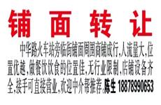 (已成交)兴宁区中华路火车站旁300平米临街餐饮旺铺转让