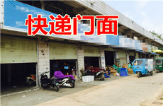 (已成交)兴宁区中华路60-200平米一级快递网点整体转让