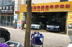 青秀区、五象新区、良庆区,交汇处90平汽车美容维修洗护店