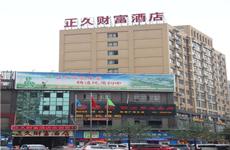 灵山县城黄金地段三星级6500平酒店招租