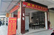 (已成交)南郊市场亚欧之星幼儿园后面42平餐饮铺面