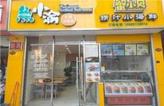 (已成交)大学路相思湖购物公园商业街38平网红烤鱼饭餐饮