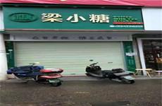 (已成交)钦州市800平幼儿园转让;秀灵路30平奶茶店