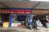 安吉屯里村与大塘村交汇处70平手机店/维修店转让,或招租