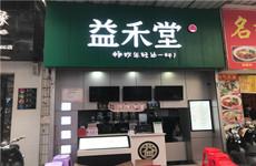 (已成交)朝阳广场地铁站旁北宁街15平益禾堂奶茶店