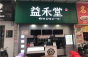 市中心朝阳广场地铁站旁北宁街15平益禾堂奶茶店(空铺面