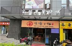 江南区星光大道荣耀江南105平临街餐饮铺面带技术整体转让