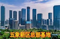 南宁市五象总部基地30000平整栋楼、铺面出售