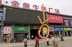 锦澜金象生活广场生活超市入口处10平空铺面,仅2500元/月