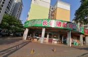 良庆区阳光新城150平一楼临街特色餐厅铺面低价转让
