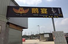 江南区五一上津路仁义粮油市场旁350平米临街餐饮铺面转让