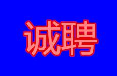壮锦大道33号八桂绿城招聘信息