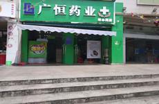 (已成交)青秀区凤岭北116平药店整体转让