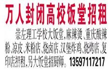 崇左理工学校10-100平多间摊位铺面