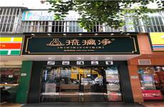 (已成交)北湖路菜市附近(万秀村东门)旁75平奶茶店转让