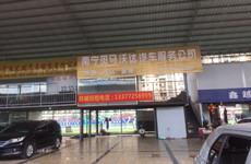 江南国际二手车市场内188-500平汽车铺面、及300平餐饮店招租