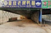 青秀区琅东站对面三屋美食城内200平铺面招租