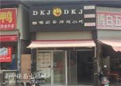江南区五一路乐富农贸市场门口40平连锁奶茶店整体转让