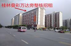 桂林芳华路叠彩万达附近50-10000平整栋楼、铺面、酒店宾馆