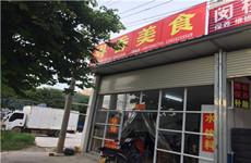 (已成交)西乡塘客运站附近60平粉、快餐、夜宵烧烤店转让