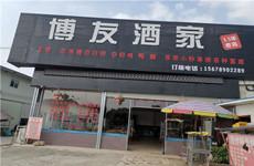 (已成交)兴宁区三塘镇360平米临街铺面低价急转让