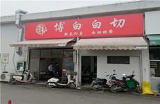 兴宁区三塘农产品交易中心65平临街餐饮店转让