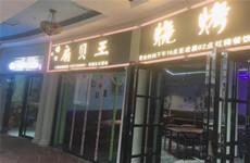 青秀区商业街广场181平精装修特色烧烤餐厅转让