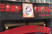 江南区五一富德商业广场80平特色生料火锅店转让或合作