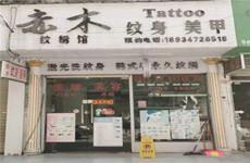 (已成交)青秀区仙葫正佳综合市场30平米美甲纹绣纹身店转