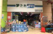 江南区白沙大道普罗旺斯商业街72平临街便利店、生活超市