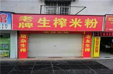 (已成交)江南区五一路江南梦之岛对面30平临街铺面转让
