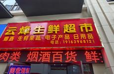 江南区星光大道万达华府C区73.5平米生鲜超市转让